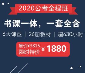 [限时抢购]辽宁省考全程班