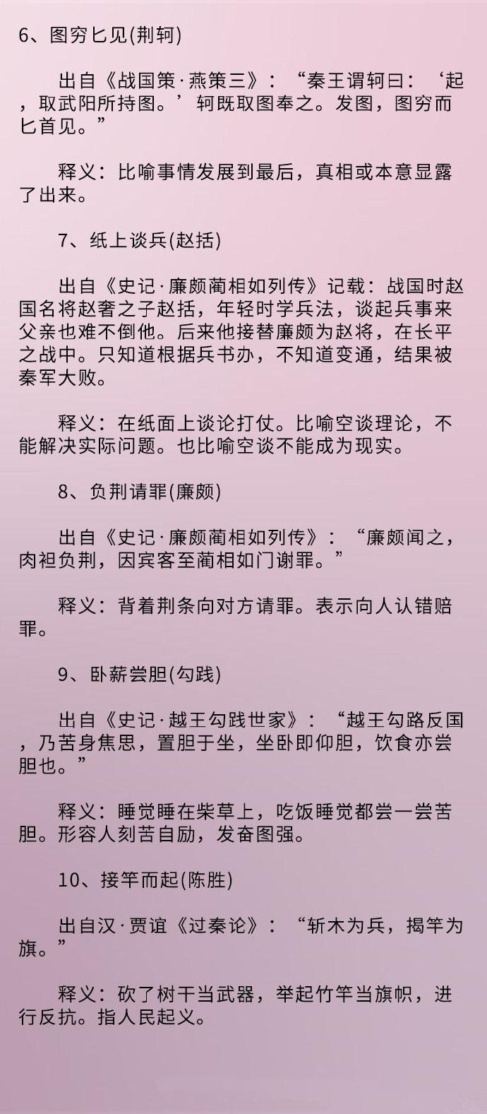 2020年河北ope体育考试常识积累:50个成语典故(上)