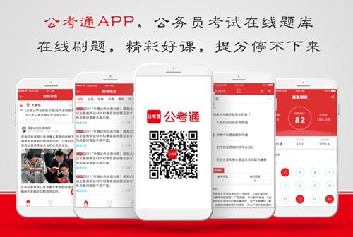 公考通app