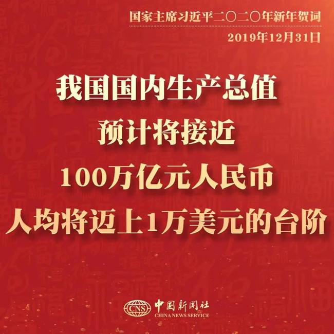 申论素材积累:习近平2020年新年贺词金句