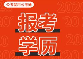 2020辽宁省考报考学历常见问题答疑!