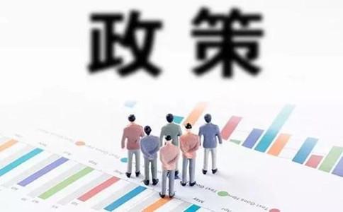 【今日时政】ope体育考试时政热点(3.18)