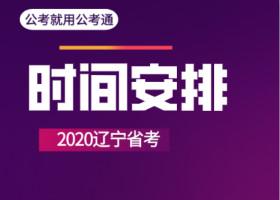 2020年辽宁公务员考试时间安排出炉!