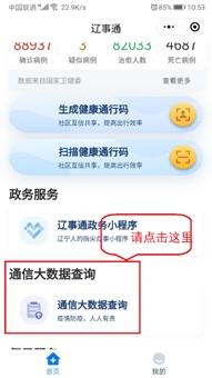 2020年辽宁公务员考试面向部分考生调整考区温馨提示