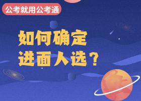 2020年辽宁公务员考试面试人选如何确定?