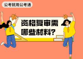 2020年辽宁公务员考试资格复审需提供哪些材料?