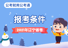 2021年辽宁公务员考试报名条件