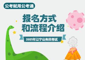2021年辽宁公务员考试报名流程和注意事项