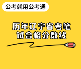 往年辽宁公务员考试笔试合格分数线是多少?
