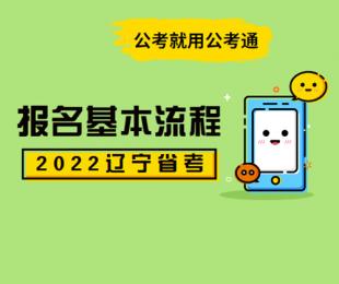 2022年辽宁省考 报名流程