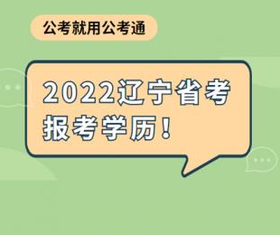 2022年辽宁省考报考学历